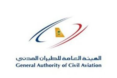 مطار شقراء تحت الدراسة في هيئة الطيران المدني