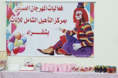 مركز التأهيل الشامل للإناث بشقراء يقيم مهرجان صيفي ترفيهي للمقيمات و العاملات