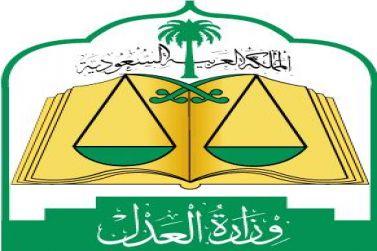 المحكمة العامة بشقراء تثبت إعسار مواطن