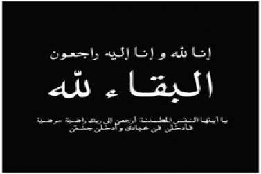منصور المنصور إلى رحمة الله والصلاة عليه عصر اليوم بأشيقر