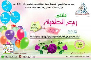 دعوة لحضور ملتقى ربيع الطفوله في مدرسة الجميح النسائيه
