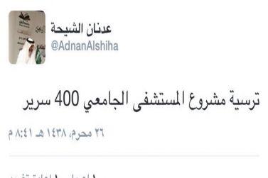 مدير جامعة شقراء يزف البشرى.. ترسية عقد مشروع إنشاء المستشفى الجامعي بشقراء بـ ٤٠٠ سرير