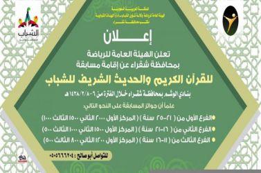 الهيئة العامة للرياضة بشقراء تعلن عن مسابقة القرآن الكريم والحديث الشريف