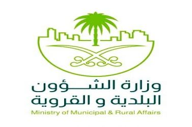 الشؤون البلدية تعتمد لائحة رسوم الخدمات البلدية الجديدة