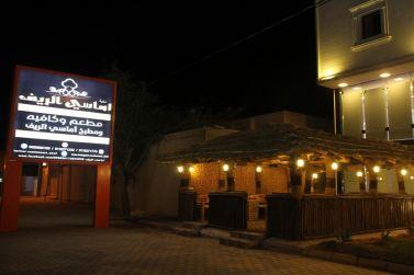 مطعم نخبة أماسي الريف بحلته الجديدة والافتتاح الجمعه القادم