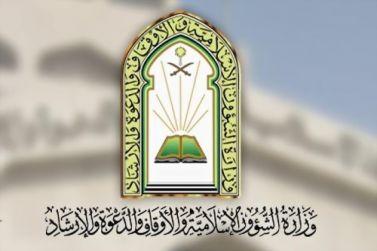 إدارة الأوقاف والمساجد تحدد جامع المهنا بشقراء لصلاة الاستسقاء