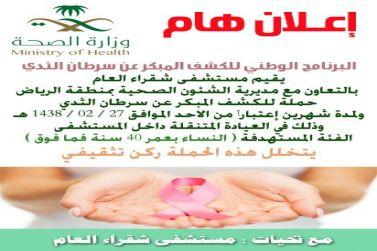 مستشفى شقراء يقيم حملة الكشف المبكر عن سرطان الثدي