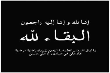 محمد بن عبدالله العدواني إلى رحمة الله والصلاة عليه غدا بعد الجمعة