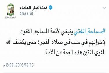 مفتي عام المملكة يدعو أئمة المساجد القنوت في صلاة الفجر لأخوانهم في حلب