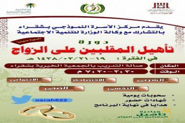 مركز الأسرة النموذجي بشقراء يعلن عن دورة لتأهيل المقبلين على الزواج