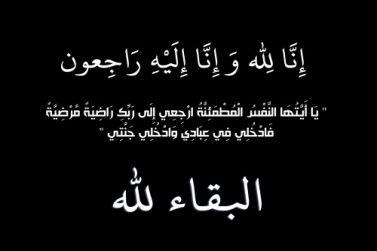 الصلاة على زوجة ناصر بن عبدالرحمن العجل عصر اليوم في جامع المهنا بشقراء