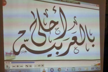 """""""عربيٌّ أنا"""" شعار متوسطة و ثانوية أشيقر للبنات في الاحتفاء باللغة العربية"""