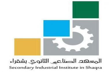 المعهد الصناعي بمحافظة شقراء يفتح باب القبول في عدد من التخصصات