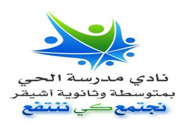 نادي الحي بأشيقر يصدر كتاب برامج وفعاليات النادي لعام ١٤٣٧