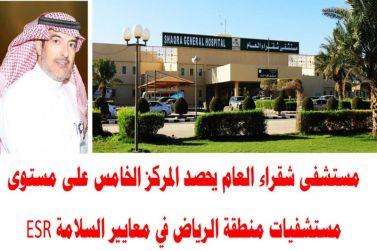 مستشفى شقراء العام يحصد المركز الخامس على مستوى مستشفيات منطقة الرياض في معايير السلامة ESR