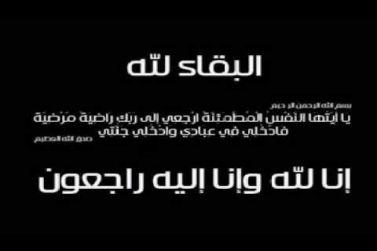 الصلاة على محمد بن محسن الرويس غداً بجامع المهنا بشقراء