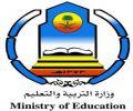 تطبيق نظام المقررات في الثانوية الأولى بمحافظة شقراء