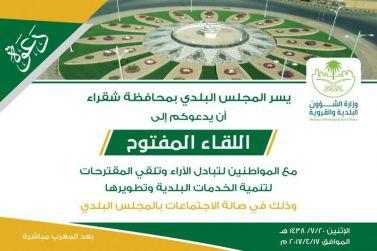 المجلس البلدي بمحافظة شقراء يدعو المواطنين لحضور اللقاء المفتوح