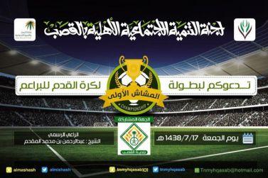 بطولة المشاش الأولى للبراعم يوم الجمعة برعاية الشيخ عبدالرحمن المقحم