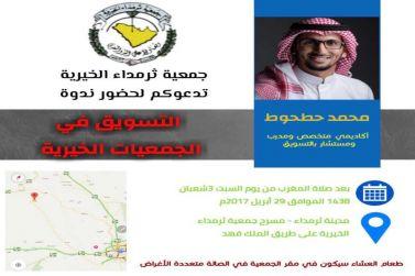 """جمعية ثرمداء الخيرية تدعوكم لحضور ندوة """"  التسويق في الجمعيات الخيرية """""""