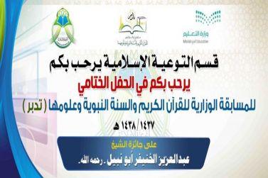 ختام مسابقة القرآن الكريم(تدبر) مغرب اليوم على مسرح تعليم شقراء