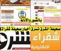 بالصور والبراهين ... صحيفة الشرق .. تسرق أخبار صحيفة شقراء