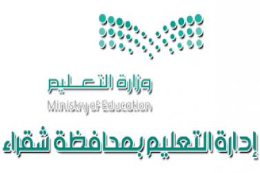 إدارة تعليم شقراء تعلن افتتاح حركة النقل الداخلي للمعلمين والمعلمات