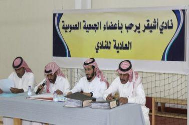 الجمعية العمومية العادية لنادي أشيقر تعتمد الخطط المستقبلية للنادي