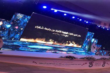 الأميرة العنود ترعى تخريج الدفعة الثامنة من طالبات جامعة شقراء