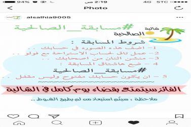 شاليهات الصالحية تقيم مسابقة ثقافية والجائزة إقامة في الشاليه