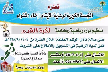 مؤسسة أيتام (إخاء) تنظم دورة رمضانية لكرة القدم