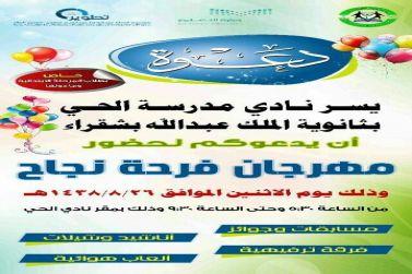 مهرجان فرحة نجاح بنادي الحي بثانوية الملك عبدالله يوم الأثنين القادم