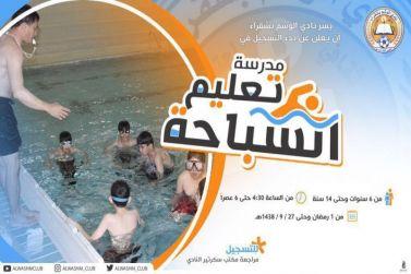 مدرسة تعليم السباحة للأطفال من ٦ سنوات حتى ١٤ سنة بنادي الوشم