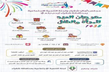 فعاليات عيد شقراء للمرأة والطفل ١٤٣٨ وتقديم الدعوة له