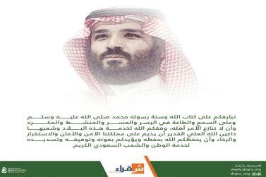 مشاعر المواطنين بمناسبة اختيار الأمير محمد بن سلمان ولياً للعهد