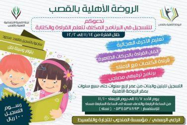 لجنة التنمية بالقصب تطلق برنامجا مكثفا لتعليم القراءة والكتابة للأطفال