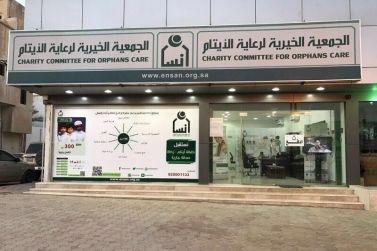 جمعية إنسان بشقراء تودع 75,000 ريال في حسابات المستفيدين لشهر اكتوبر