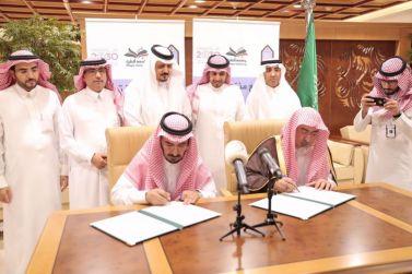 جامعة شقراء توقع اتفاقية تعاون تتعلق بالجوانب الأكاديمية وخدمة المجتمع مع جامعة الامام محمد بن سعود الاسلامية