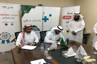 تعليم شقراء يوقع عقد شراكة مع شركة نون التعليمية