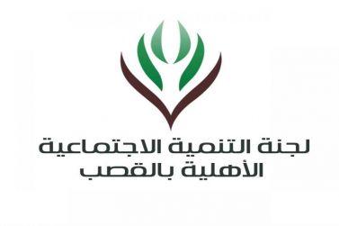 لجنة التنمية بالقصب تعقد اجتماعها الشهري وتناقش استضافة ملتقى الجهات التطوعية بمنطقة الرياض