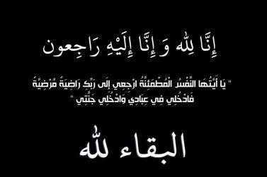 والد الزميل سعد الخريجي في ذمة الله والصلاة عليه عصر الثلاثاء في محافظة عفيف