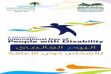 شقراء تحتفي باليوم العالمي للأشخاص ذوي الإعاقة الأحد القادم في أسواق البساتين مول