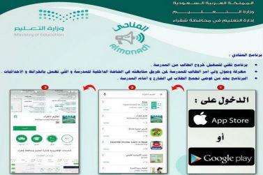 مدير تعليم محافظة شقراء الدكتور خالد الشبانة يدشن برنامج المناداة