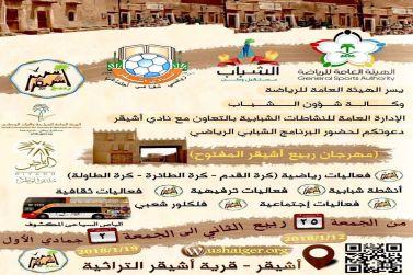 دعوة لحضور مهرجان ربيع أشيقر 1439 بالقرية التراثية