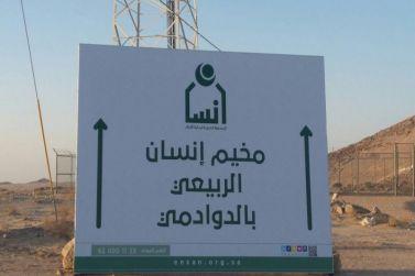 أبناء جمعية انسان بشقراء يشاركون في مخيم إنسان الربيعي بالدوادمي