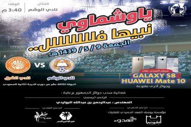 رابطة نادي الوشم تدعو الجمهور لدعم الفريق في مواجهة نادي الشرق