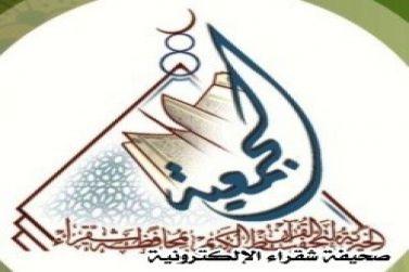 وظيفة مشرف علاقات عامة شاغرة في الجمعية الخيرية لتحفيظ القرآن بشقراء