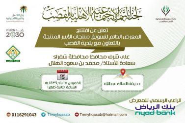 محافظ شقراء يفتتح الخميس القادم المعرض الدائم لتسويق منتجات الأسر المنتجه بمدينه القصب