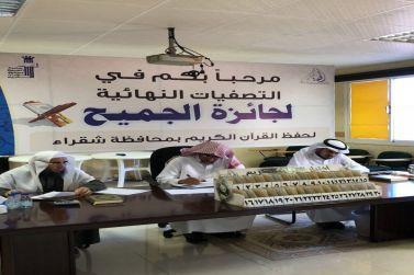 انطلاق تصفيات جائزة الجميح لحفظ القرآن الكريم بشقراء