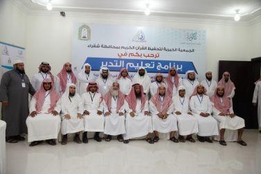 جمعية تحفيظ القرآن الكريم بمحافظة شقراء تقيم دورة بعنوان تعليم التدبر